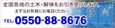 株式会社信央